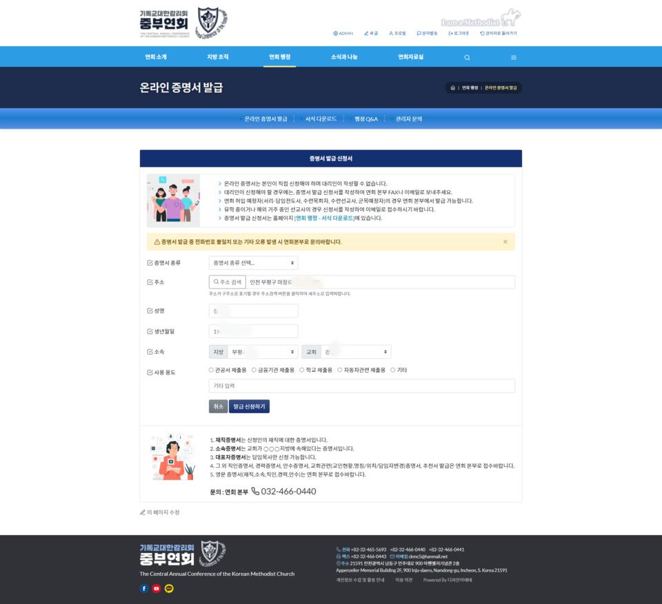 ▲중부연회 온라인증명서 발급신청 페이지