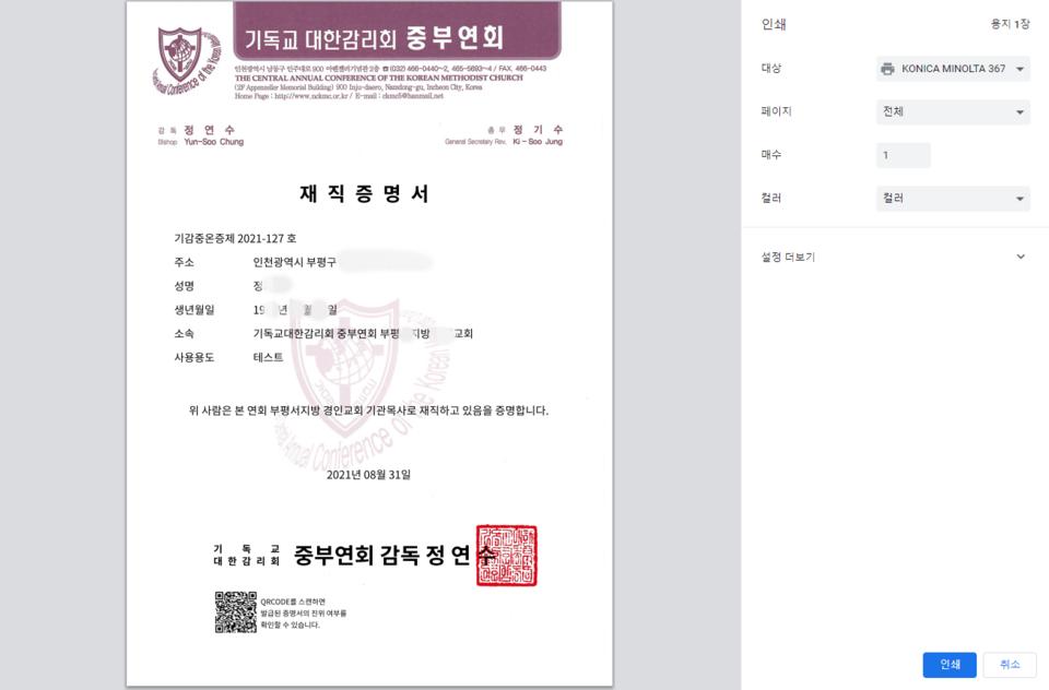 ▲중부연회 온라인증명서 출력창