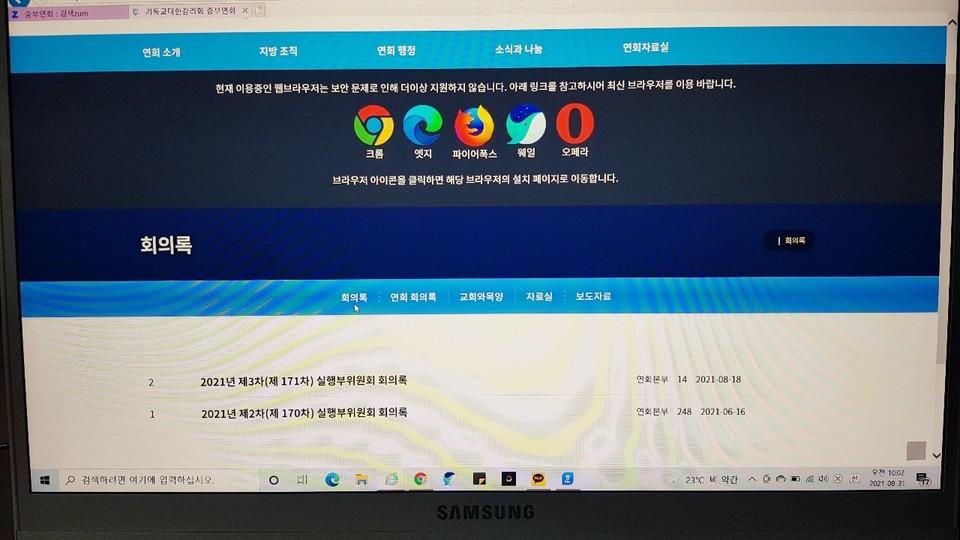 ▲중부연회 홈페이지에 게재된 실행부위원회 회의록